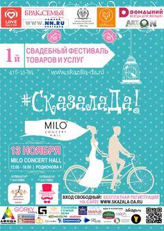 Фестиваль для Молодоженов «#СказалаДа!» состоится в Нижнем Новгороде!