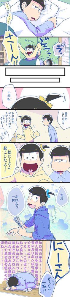 一カラさん③ [19]