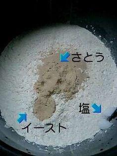 写真 Easy Cooking, Cooking Recipes, Rice Cooker Recipes, Bread Baking, Japanese Food, Bread Recipes, Bakery, Food And Drink, Sweets