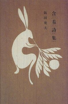 the poetry of material things Japanese Prints, Japanese Design, Japanese Art, Flower Illustrations, Illustration Design Graphique, Illustration Art, Art Design, Book Design, Lapin Art