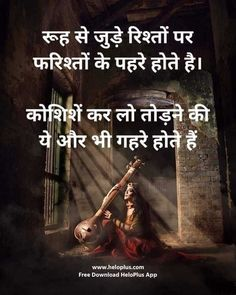 Inspirational Quotes In Hindi, Hindi Quotes Images, Life Quotes Pictures, Motivational Picture Quotes, Hindi Quotes On Life, Quotes Positive, Inspiring Quotes, Motivational Status, Status Quotes