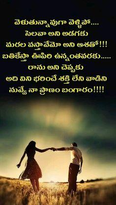 Inspirational Quotes Pictures, Sad Quotes, Love Quotes, Amai, Romantic Quotes, Picture Quotes, Quotations, Dil Se, Telugu