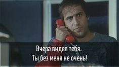 Russian Humor, Funny Russian, Lol, Cards, Fictional Characters, Anime, Russian Quotes, Cartoon Movies, Maps