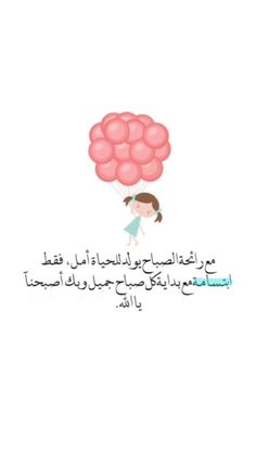 صباحيات Text Quotes, Quran Quotes, Words Quotes, Life Quotes, Qoutes, Morning Texts, Morning Messages, Morning Quotes, Religious Quotes