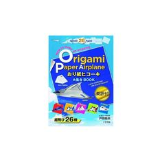 Origami Paper Airplane : Special 26 Types (Bilingual) (Paperback) (Takuo Toda)
