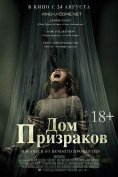 Дом призраков фильм онлайн