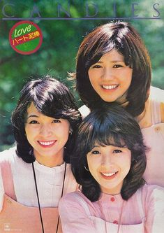 Candies キャンディーズ Japanese Models, Japanese Female, Retro Video Games, Just Girl Things, Vaporwave, Vintage Japanese, Asian Beauty, Find Image, Actors & Actresses