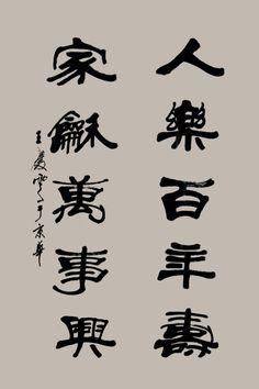 예서ㅋㅋ Calligraphy Art, Lovers Art, Chinese Calligraphy, Buddha Art, Calligraphy Artwork, Chinese Painting, Lettering Design, Art, Calligraphy N