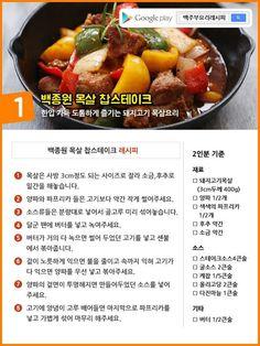 안녕하세요. 밍밍뚠뚠입니다. 오늘은 백종원님의 레시피를 들고 왔습니다! 출처는 '백주부 요리 레시피'입... K Food, Food Menu, Orange Crush, Korean Food, Recipe Collection, Food And Drink, Easy Meals, Cooking Recipes, Yummy Food