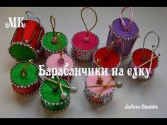 Барабанчики на елку/Елочные игрушки/Toy on the Christmas tree - YouTube