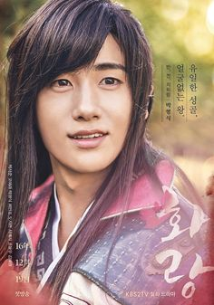 Upcoming KBS drama 'Hwarang' has unveiled character posters of Go Ara, Park Seo Joon, and Hyungsik!The beautiful female lead Go Ara, who is p… Park Hyung Sik Hwarang, Park Hyung Shik, Go Ara, Asian Actors, Korean Actors, Korean Dramas, Kpop, Kdrama, Park Seo Joon