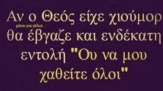Religion Quotes, Funny Greek, Special Quotes, Greek Quotes, Have A Laugh, True Words, Just For Laughs, Funny Moments, Have Fun