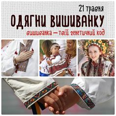 Ukraine, Folk, Costumes, Baseball Cards, Celebrities, Holiday, Sports, Celebs, Vacations