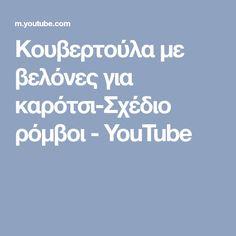 Κουβερτούλα με βελόνες για καρότσι-Σχέδιο ρόμβοι - YouTube