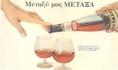 greek old advertisments - Yahoo Image Search Results