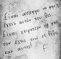 Που εισαι;;; My Life Quotes, Sex Quotes, Wall Quotes, Wisdom Quotes, Funny Quotes, Broken Love Quotes, Love Quotes For Him, Quotes To Live By, Typewriter Series