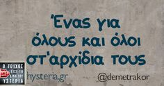 Funny Humor, Funny Quotes, My Life Quotes, Group Of Friends, Greek Quotes, My Opinions, Laughing, Death, Lol