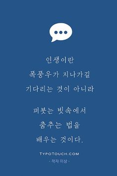 타이포터치 - 당신이 만드는 명언, 아포리즘 | 명언 명대사 노래가사 Wise Quotes, Famous Quotes, Inspirational Quotes, Cool Words, Wise Words, Calligraphy Text, Korean Quotes, Christmas Poems, Good Sentences