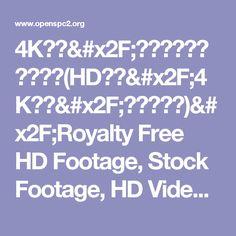 4K映像/ハイビジョン映像素材(HD素材/4K素材/ビデオ素材)/Royalty Free HD Footage, Stock Footage, HD Video FootageHD Video Footage, 4K Video Footage