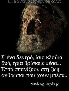 Religion Quotes, Motivational Quotes, Inspirational Quotes, Greek Quotes, English Quotes, Food For Thought, Picture Quotes, Wise Words, Life Quotes