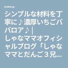 シンプルな材料を丁寧に♪濃厚いちごババロア♪   しゃなママオフィシャルブログ「しゃなママとだんご3兄弟の甘いもの日記」Powered by Ameba