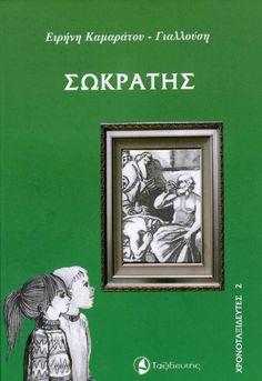 «Σωκράτης»  Ειρήνη Καμαράτου – Γιαλλούση http://www.kamaratou-giallousi.gr Εκδόσεις: «Ταξιδευτής»
