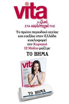 Πώς θα φτιάξετε τη δική σας δίαιτα   Vita.gr Matou, Movies, Movie Posters, Films, Film Poster, Cinema, Movie, Film, Movie Quotes