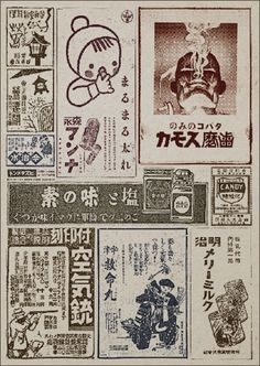 Japanese colonial period Product Ads Vintage Ads, Vintage Prints, Vintage Posters, Japanese Typography, Vintage Typography, Stencil, Print Layout, Layout Design, Japanese Poster