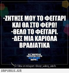 αστειες εικονες με ατακες Funny Greek Quotes, Funny Quotes, Funny Memes, Jokes, Haha, Funny Pictures, Wisdom, Humor, Funny Phrases