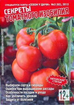 Сезон у дачи. Спецвыпуск № 2 (февраль 2015) Секреты томатного изобилия