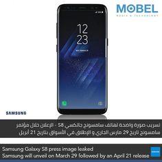 Samsung #GalaxyS8 press image leaked. #Samsung will unveil on March 29 followed by an April 21 release   #MOBEL . . تسريب صورة واضحة لهاتف سامسونج جالكسي S8 - الإعلان خلال مؤتمر سامسونج تاريخ 29 مارس الجاري و الإطلاق في الأسواق بتاريخ 21 أبريل . . _______________ . #Android #iOS #Apple #Samsung #APK  #App #Bahrain #Programming #mobelmedia #developer . For More Apps & Info Follow Us: #Instagram & #Twitter @mobelmedia . Web: mobelmedia.com #