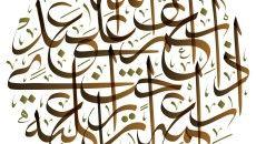 DesertRose///Islamic Calligraphy Image Wallpaper