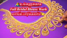 🙏 உங்களுக்காக  Full Bridal Blouse Work வாங்க பார்க்கலாம்  👉 Aari Embroid... Aari Embroidery, Work Meaning, Designers, Bridal, Blouse, Youtube, Door Design, Detail, Work On Yourself