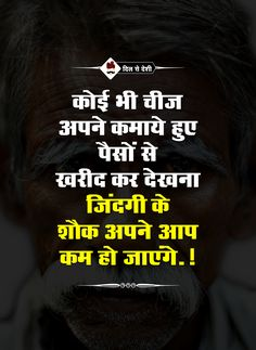 #सुविचार #beautiful #quotes #thoughts #bestoftheday #motivation #like #hindiwriting #hindiwriter #hindikavita #hindiquotes #quotestoliveby #beleveinyourself #hindiline #hindisuvichar #suvichar #hindilover #bestquotes #amazing #poster #wall Motivational Picture Quotes, Inspirational Quotes In Hindi, Hindi Quotes On Life, Life Quotes, Good Thoughts Quotes, Attitude Quotes, Attitude Status, People Change Quotes, Interesting Facts In Hindi