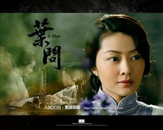 Ip Man Wife in movie. Ip Man 2008, Ip Man Film, Lynn Hung, Can't Buy Me Love, Martial Arts Movies, Man And Wife, Wing Chun, Chinese Actress, Life Magazine