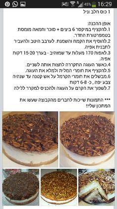 עוגת עקיצת דבורה ב