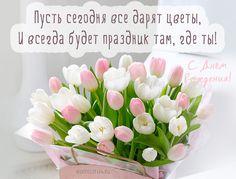 Пусть сегодня все дарят цветы, И всегда будет праздник там, где ты!