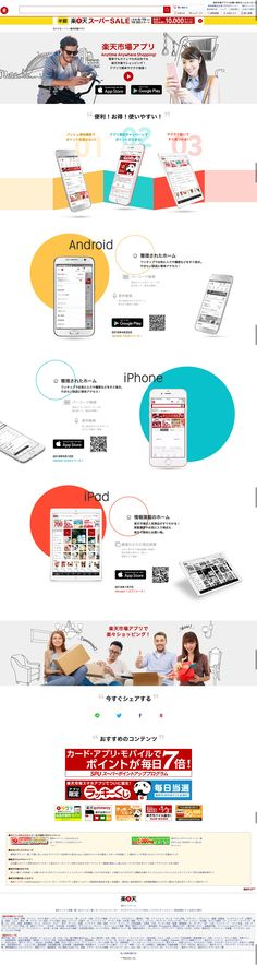 楽天市場アプリ