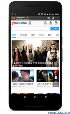 Tubemate v2.3.6 build 705 [AdFree] Mod LiteRequirements: 2.1+Overview: TubeMate is tool for Enjoying YouTube(m.youtube.com)-search, related videos, favorites and Downloading them to SD in various qualities  Visit  http://tubemate.net  to get more...