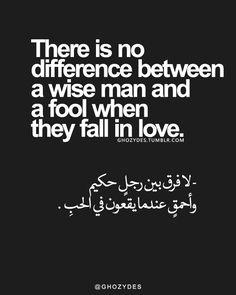 لا فرق بين رجل حكيم وأحمق عندما يقعون في الحب #Ghozydes #اقتباسات_أدبية #اقتباسات_مترجمة