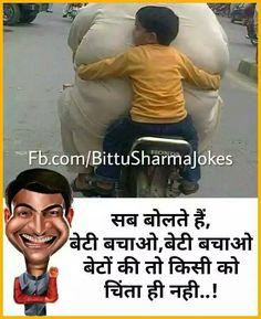 Oh mg Latest Funny Jokes, Funny Jokes In Hindi, Very Funny Jokes, Wtf Funny, Hilarious, Funny Minion Memes, Funny School Jokes, School Humor, Jokes Images