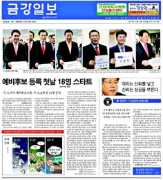 2014. 2/5 1면 http://www.ggilbo.com/news/articleView.html?idxno=164357