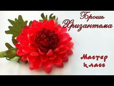 Брошь #Хризантема #канзаши из атласных лент. Мастер класс. Chrysanthemum Brooch of satin ribbons - YouTube