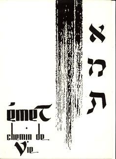 emet. Chemin de vie chemin de vérité calligraphie hébraïque