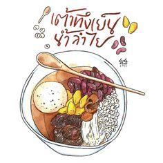 Food Drawing, Daily Drawing, Street Art Graffiti, Thai Art, Thai Thai, Food Sketch, Watercolor Food, Thai Dessert, Food Painting
