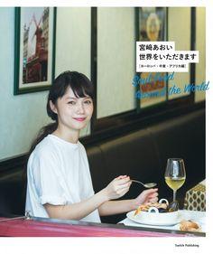 Beautiful People, Beautiful Women, Japanese Beauty, Miyazaki, Insight, Shit Happens, Portrait, World, Lady