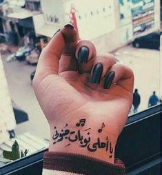 يا أحلى نوبات جنوني... زيديني Into The Woods Quotes, Love Quotes For Her, Arabic Love Quotes, Body Art Tattoos, Hand Tattoos, Small Tattoos, Cool Tattoos, Arabic Tattoos, Henna Designs