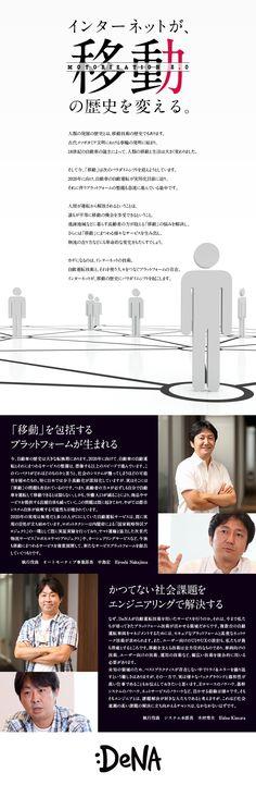 株式会社ディー・エヌ・エー(DeNA)/サービス開発エンジニア(Webアプリケーション、サーバサイド、アルゴリズム、iOS、Android)の求人PR - 転職ならDODA(デューダ)