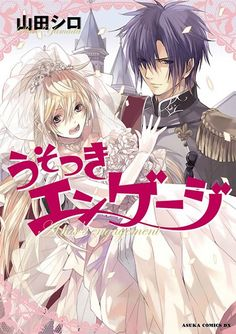 Usotsuki Engage (Manga) - MyAnimeList.net