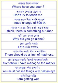 Spoken English with Bengali: Common English Dialogue 09 English Books Pdf, English Talk, English Grammar Book, English Speaking Practice, English Learning Spoken, English Sentences, English Writing Skills, English Vocabulary Words, English Phrases